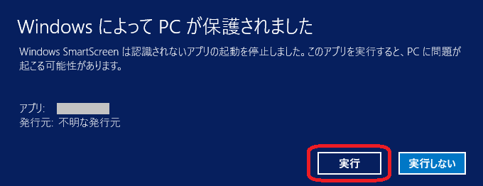 windows10 実行